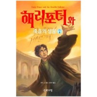 Harry Potter in Korean [7-1] The Deathly Hollows in Korean (Book 7 Part 1)