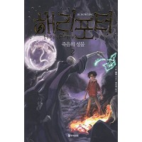 Harry Potter in Korean [7-2] The Deathly Hollows in Korean (Book 7 Part 2)