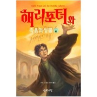 Harry Potter in Korean [7-3] The Deathly Hollows in Korean (Book 7 Part 3)