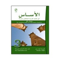 Al-Asas for Teaching Arabic for Non-Native Speakers: Part 3, Intermediate Level (With MP3 CD)