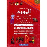 Al-Mawrid Junior Illustrated Dictionary English-English-Arabic (English and Arabic Edition)