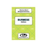 Burmese Word to Word Dictionary (Paperback)