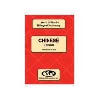 Word to Word Chinese / English Dictionary (Paperback)