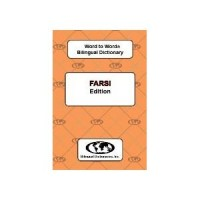 Farsi Word to Word Dictionary (Paperback)