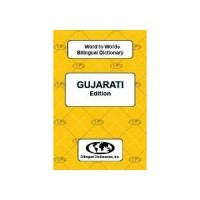Gujarati Word to Word Dictionary (Paperback)