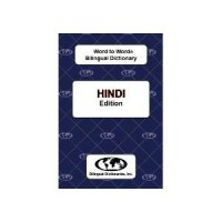Word to Word Hindi / English Dictionary (Paperback)