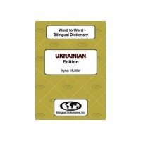 Word to Word Ukrainian / English Dictionary (Paperback)