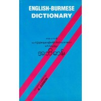 Burmese Star Dictionary (One Direction - English to Burmese)