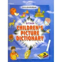 Russian Star Children's Picture Dictionary (Hardcover)