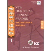 New Practical Chinese Reader Instructor's Manual CD Vol. 1