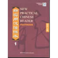New Practical Chinese Reader Vol. 1: Textbook