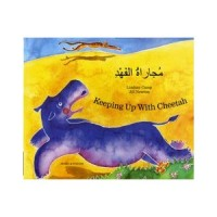 Keeping up WIth Cheetah in Arabic & English (PB)