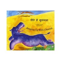 Keeping up WIth Cheetah in Hindi & English (PB)