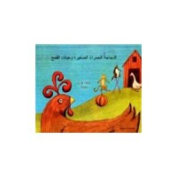 Little Red Hen in Arabic & English (PB)
