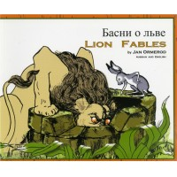 Lion Fables in Albanian & English (PB)_