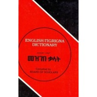 Tigringna Dictionary - English to Tigrigna Dictionary by Abdel Rahman