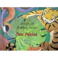Fox Fables in Hindi & English (PB)