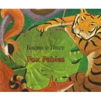 Fox Fables in Russian & English (PB)