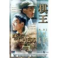 King of Chess (1992) DVD