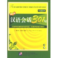 Conversational Chinese 301 Audio CD's Vol 2