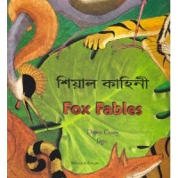Fox Fables in Albanian & English (PB)