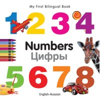 My First Bilingual Book of Numbers in Russian & English