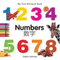 My First Bilingual Book of Numbers in Japanese & English