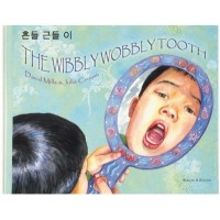 Wibbly Wobbly Tooth in Chinese and English [PB]