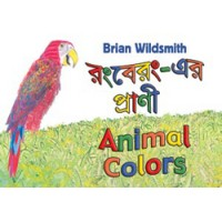 ANIMAL COLORS board book in Bengali & English