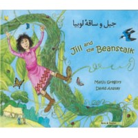 Jill and the Beanstalk in Urdu & English HB