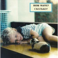 How Many? board book in Russian & English