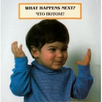 WHAT HAPPENS NEXT? board book in Russian & English