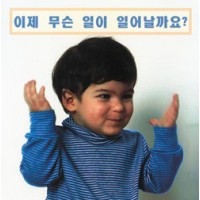 WHAT HAPPENS NEXT? board book in Korean only