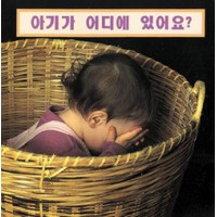 WHERE'S THE BABY? board book in Korean only