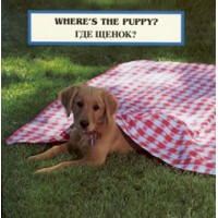 WHERE'S THE PUPPY? board book in Russian & English