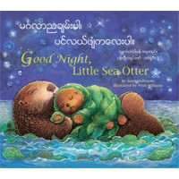 GOOD NIGHT, LITTLE SEA OTTER board book in Burmese & English
