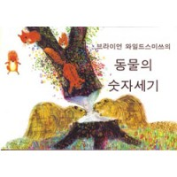 BRIAN WILDSMITH'S ANIMALS TO COUNT in Korean only board book