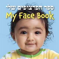 MY FACE BOOK in Hebrew & English board book