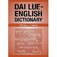 Dai Lue-English Dictionary