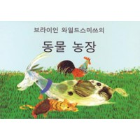 Farm Animals in Korean only by Brian Wildsmith