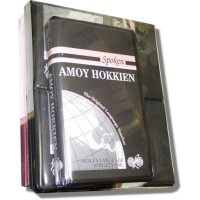 Spoken Amoy Hokkien with 638 page text and Audio CD's