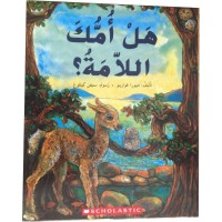 Is Your Mama a Llama in Arabic (Arabic only)