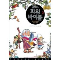 Power Bible Vol 2 - (Korean Language Version)