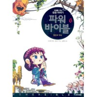 Power Bible Vol 6 - (Korean Language Version)