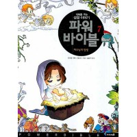 Power Bible Vol 7 - (Korean Language Version)