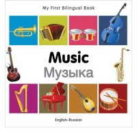 Bilingual Book - Music in Russian & English [HB]