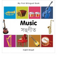 Bilingual Book - Music in Bengali & English [HB]