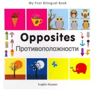 Bilingual Book - Opposites in Russian & English [HB]