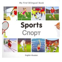 Bilingual Book - Sports in Russian & English [HB]