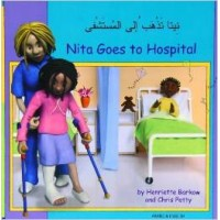 Nita Goes to Hospital in Arabic & English